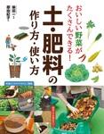 おいしい野菜がたくさんできる! 土・肥料の作り方・使い方-電子書籍