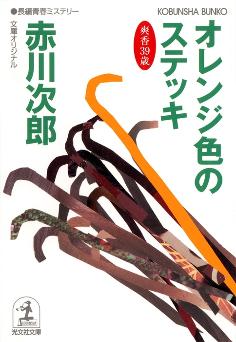 オレンジ色のステッキ~杉原爽香三十九歳の秋~-電子書籍-拡大画像