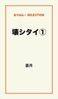 壊シタイ(1)