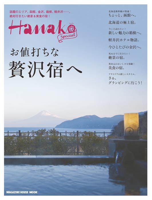 Hanako SPECIAL 贅沢宿へ拡大写真
