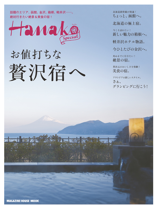 Hanako SPECIAL 贅沢宿へ-電子書籍-拡大画像