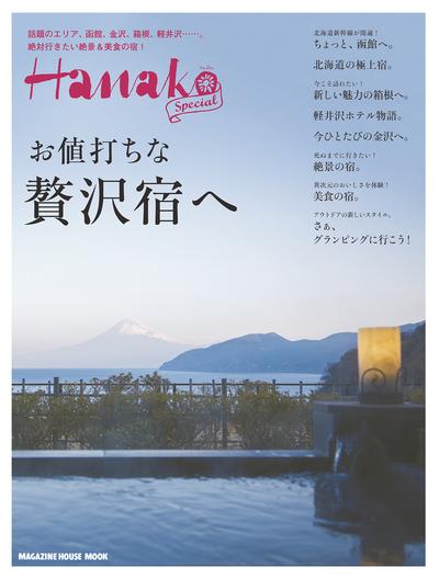 Hanako SPECIAL 贅沢宿へ-電子書籍