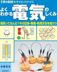 よくわかる 電気のしくみ-電子書籍