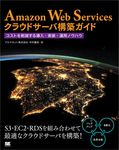 Amazon Web Servicesクラウドサーバ構築ガイド コストを削減する導入・実装・運用ノウハウ-電子書籍