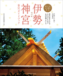 伊勢神宮 参宮ガイドブック 癸巳版-電子書籍