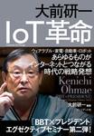 大前研一 IoT革命-電子書籍