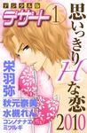 思いっきりHな恋2010-電子書籍
