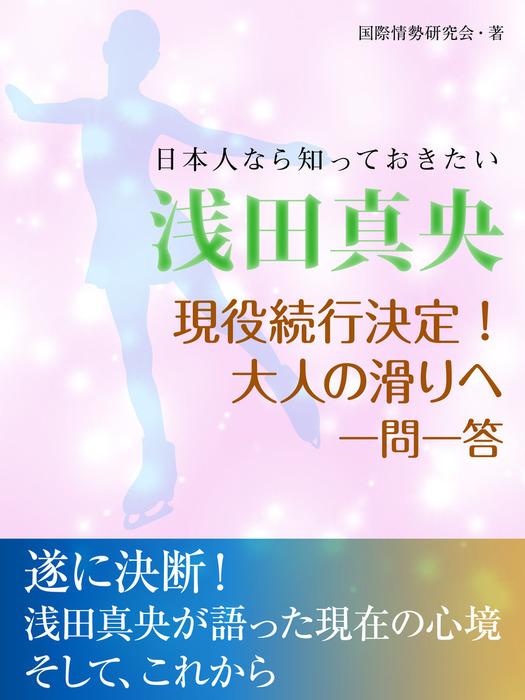 日本人なら知っていきたい 浅田真央 現役続行決定! 大人の滑りへ 一問一答-電子書籍-拡大画像