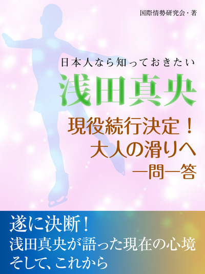 日本人なら知っていきたい 浅田真央 現役続行決定! 大人の滑りへ 一問一答-電子書籍