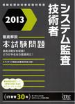2013 徹底解説システム監査技術者本試験問題-電子書籍