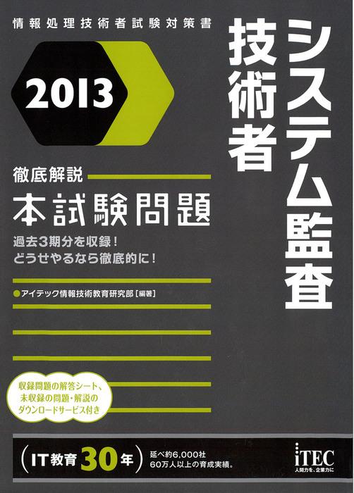 2013 徹底解説システム監査技術者本試験問題拡大写真