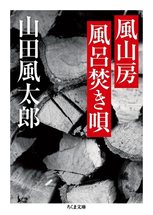 風山房風呂焚き唄-電子書籍-拡大画像