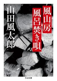 風山房風呂焚き唄-電子書籍