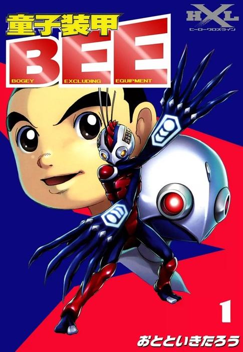 童子装甲BEE  (1)拡大写真