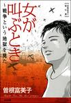曽根富美子傑作選 女が叫ぶとき~戦争という地獄を見た-電子書籍