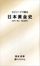 エピソードで綴る 日本黄金史