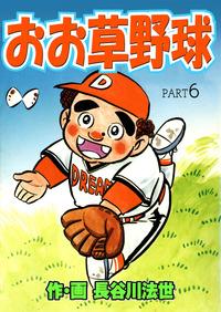 おお草野球 6-電子書籍
