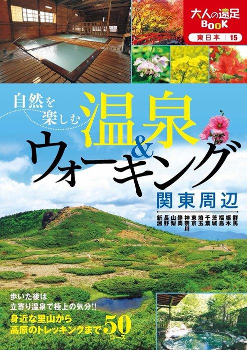 自然を楽しむ温泉&ウォーキング 関東周辺拡大写真