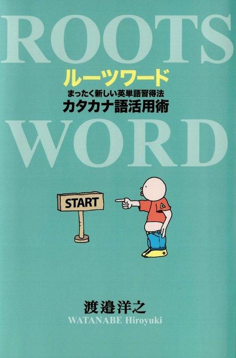 ルーツワード  まったく新しい英単語習得法カタカナ語活用術拡大写真