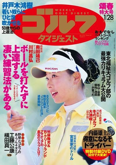 週刊ゴルフダイジェスト 2014/1/28号-電子書籍