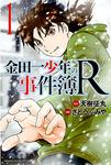 金田一少年の事件簿R(1)-電子書籍