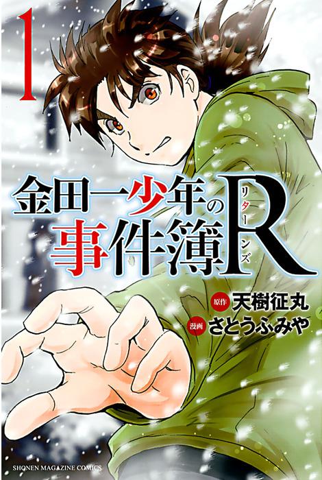 金田一少年の事件簿R(1)-電子書籍-拡大画像
