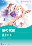 暁の恋歌-電子書籍