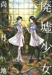 廃墟少女-電子書籍