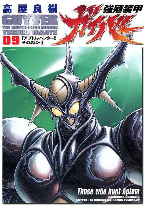 強殖装甲ガイバー(9)-電子書籍-拡大画像