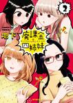 廃課金四姉妹 2-電子書籍