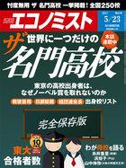 週刊エコノミスト (シュウカンエコノミスト) 2017年05月23日号