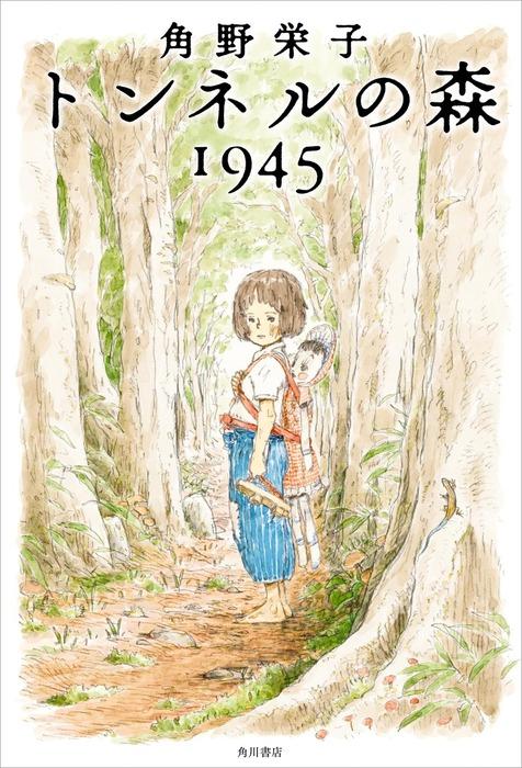 トンネルの森 1945拡大写真