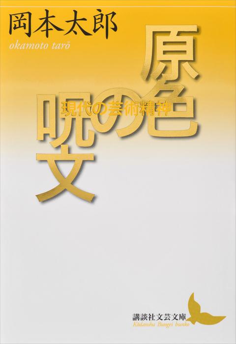 原色の呪文 現代の芸術精神-電子書籍-拡大画像