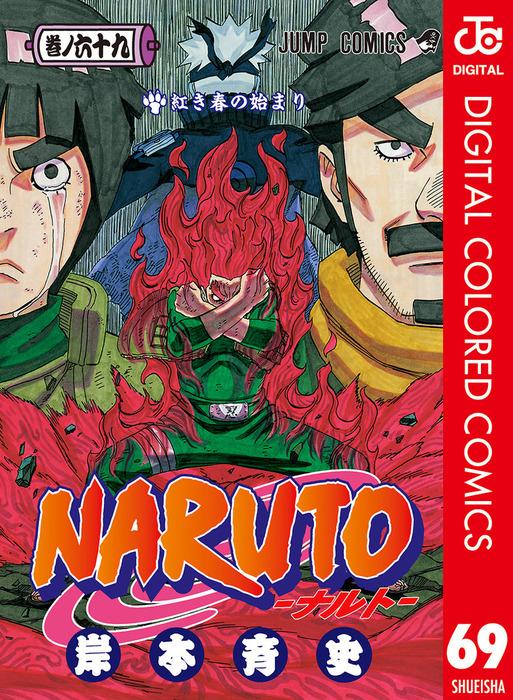NARUTO―ナルト― カラー版 69-電子書籍-拡大画像