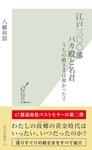 江戸三〇〇藩 バカ殿と名君~うちの殿さまは偉かった?~-電子書籍