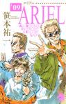 ARIEL09-電子書籍