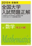 2015年受験用 全国大学入試問題正解 数学(私立大編)-電子書籍