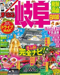 まっぷる 岐阜 飛騨高山・白川郷-電子書籍
