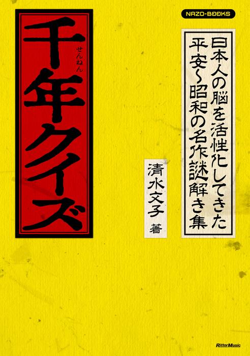 千年クイズ 日本人の脳を活性化してきた平安~昭和の名作謎解き集拡大写真