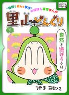 里山どんぐり(impress QuickBooks)