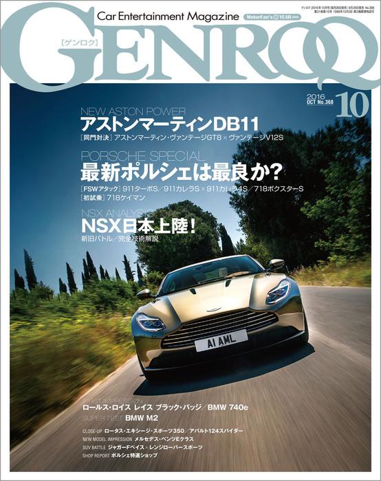 GENROQ 2016年10月号拡大写真