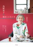 『魔女の宅急便』が生まれた魔法のくらし 角野栄子の毎日 いろいろ-電子書籍