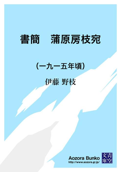書簡 蒲原房枝宛 (一九一五年頃)拡大写真