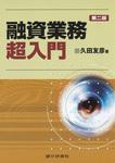 銀行研修社 融資業務超入門 二版-電子書籍