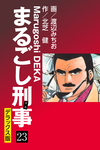 まるごし刑事 デラックス版(23)-電子書籍