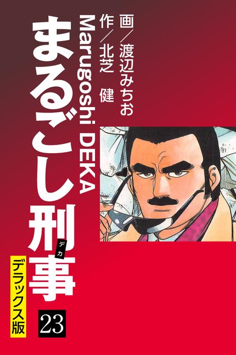 まるごし刑事 デラックス版(23)-電子書籍-拡大画像