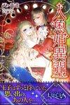 人魚姫異聞-電子書籍