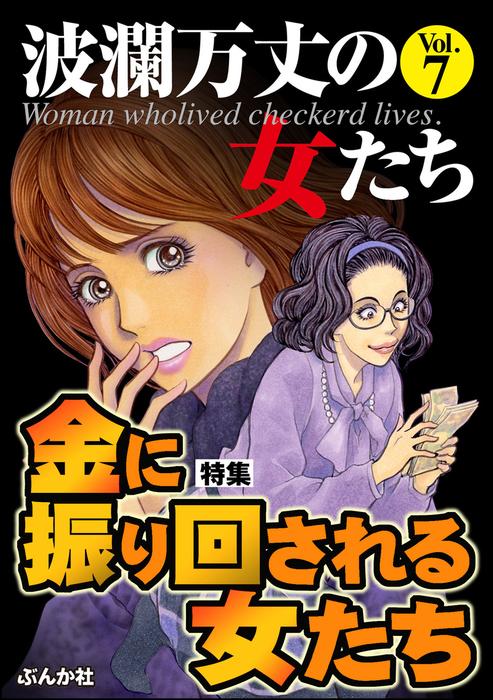波瀾万丈の女たち金に振り回される女たち Vol.7-電子書籍-拡大画像