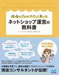 現場のプロがやさしく書いたネットショップ運営の教科書-電子書籍