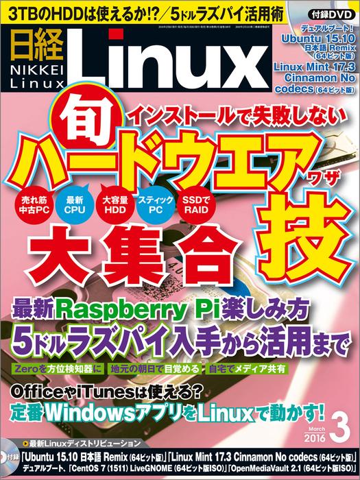日経Linux(リナックス) 2016年 3月号 [雑誌]拡大写真